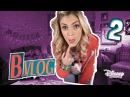 Monica Chef - B-VLOG il canale di Barbara - Il segreto di Sebas e Pedro