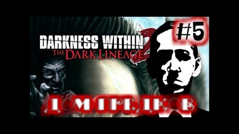 Хоррор ▶ Darkness Within 2 темная родословная (прохождение) 5 ▶ Дом предков!