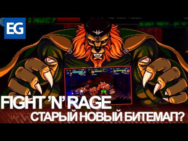 Fight'N Rage - Не пройди мимо этого битемапа! (Обзор)