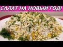 ЧТО-ТО НОВЕНЬКОЕ! Салат с Белой Редькой На Новый Год С Кукурузой, картошкой, морк...