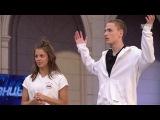 Танцы: Илья Прелин и Оля Батурина - Хореографы-психологи (сезон 4, серия 18)