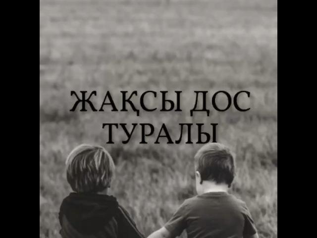 """﷽ on Instagram Адал дос Ерлан Ақатаев """""""