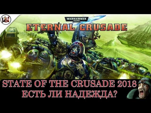 State of the Crusade | Стоит ли играть в Warhammer 40,000: Eternal Crusade в 2018?