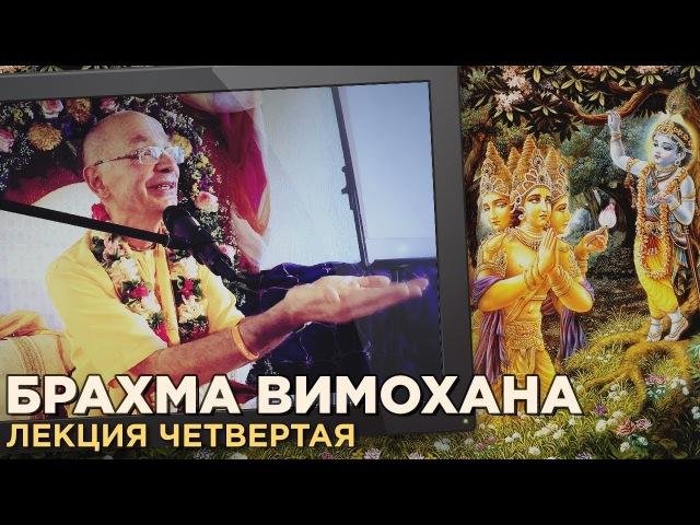 2015.08.23 - Брахма-вимохана-лила. Лекция 4 (Латвия) - Бхакти Вигьяна Госвами