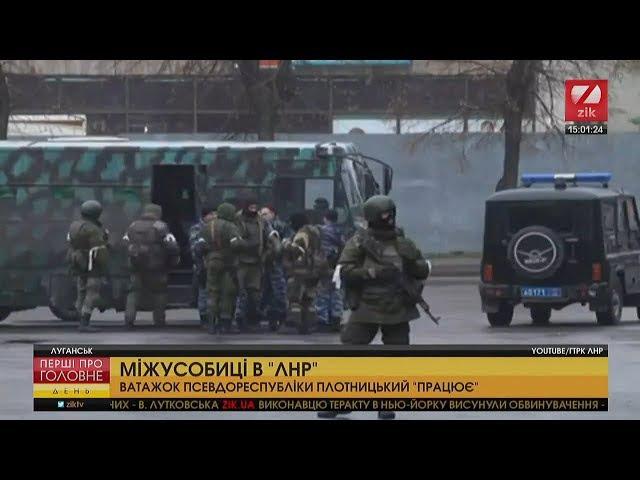В ЛНР розстріляли швидку та захопили «генпрокуратуру» - Перші про головне. День ...