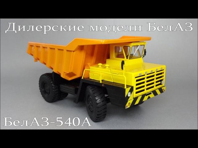 БелАЗ-540А Карьерный самосвал - коллекционная масштабная модель   Дилерские модели БелАЗ
