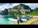 Острова Тайланда КРАБИ пляж Рейли пещера Фалосов Райский пляж