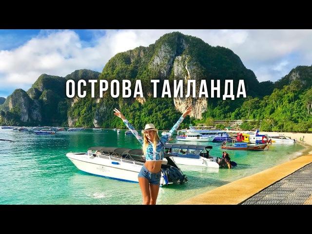 Острова Тайланда, КРАБИ - пляж Рейли, пещера Фалосов, Райский пляж