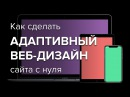 Адаптивный Дизайн Сайта Особенности Создания 2018