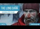 Прохождение | The Long Dark | Бабкины поручения | 3