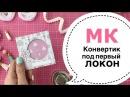 Мастер-класс КОНВЕРТ под первый локон, Скрапбукинг