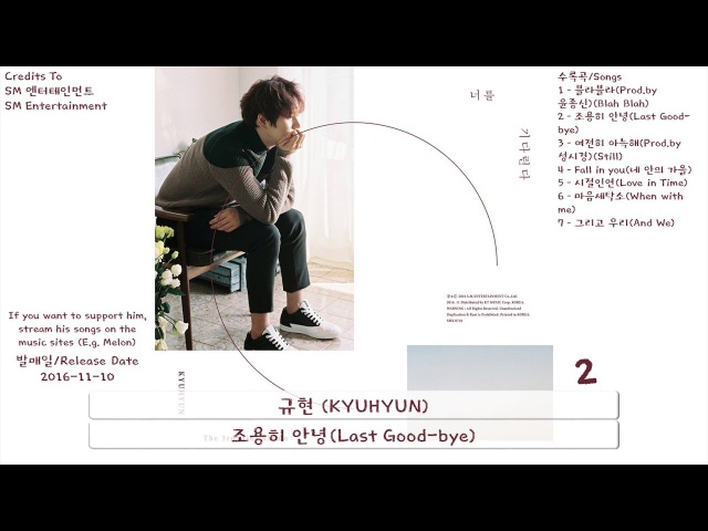 규현 (KYUHYUN) | 너를 기다린다(Waiting, Still) - The 3rd Mini Album [Full Album]