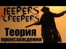 Джиперс Криперс. Теория происхождения