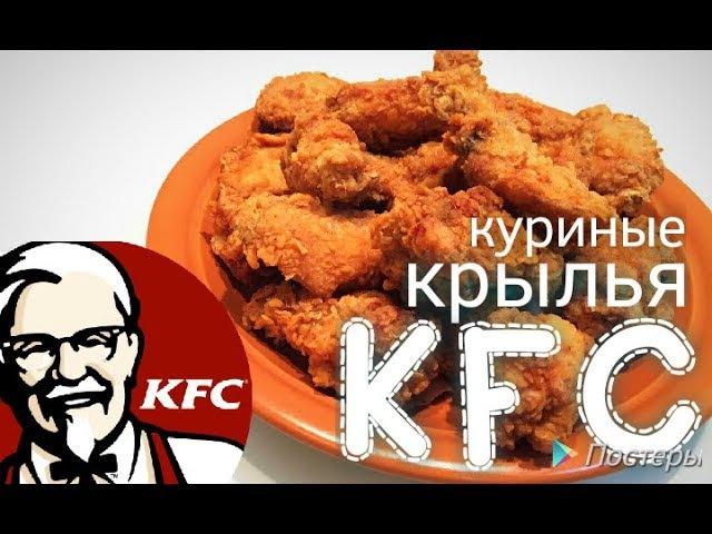 Острые куриные крылышки KFC лучший рецепт