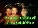 Рождественские Страшилки – Мистические Рождественские Истории | Страхи Шоу 37