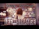ЖЕНСКОЕ ОБЩЕЖИТИЕ | 3 | Life is Strange - Эпизод 1: Хризалида | (РУССКАЯ ОЗВУЧКА)