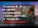 А. И. Осипов о детстве, чудесах и своём духовном отце игумене Никоне Воробьёве