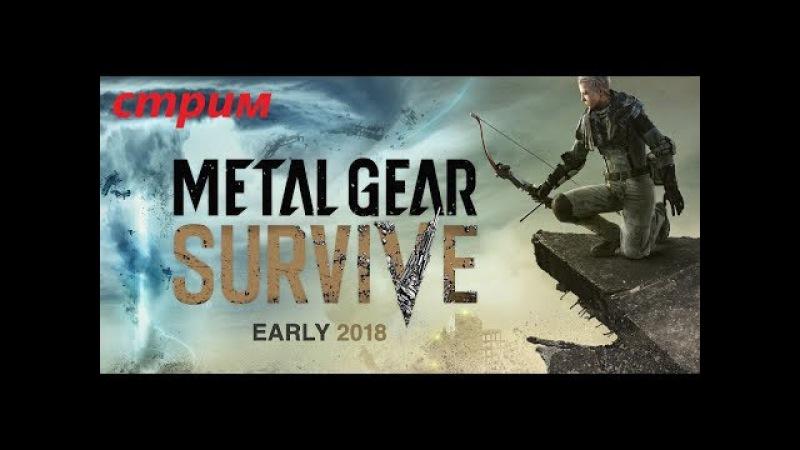 Metal Gear Survive beta (первый взгляд)