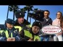 Каршеринг в Сочи ,запрет на видеосъемку ДПС ,Сочи 2018 ,глазами Невских