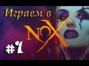 Игра Nox Эпизод 1 Путь в Икс Vika Ellison