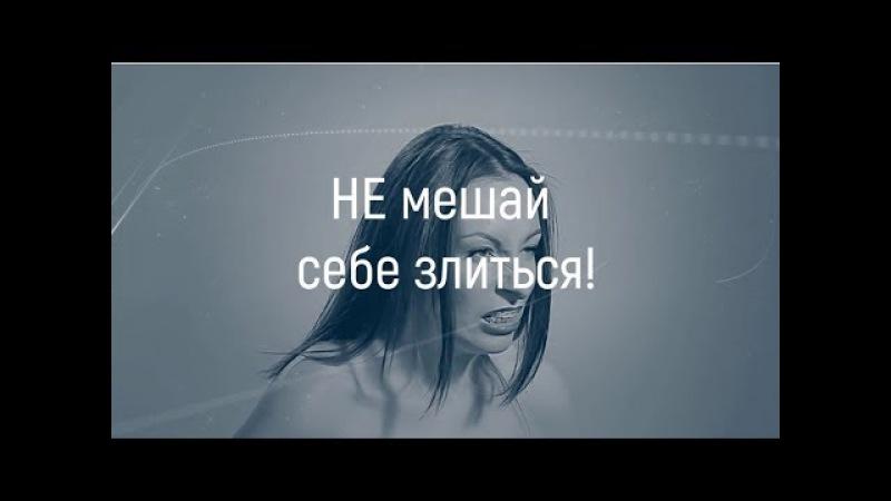 Не мешай себе злиться! | Марта Николаева-Гарина