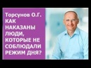Торсунов КАК НАКАЗАНЫ ЛЮДИ КОТОРЫЕ НЕ СОБЛЮДАЛИ РЕЖИМ ДНЯ