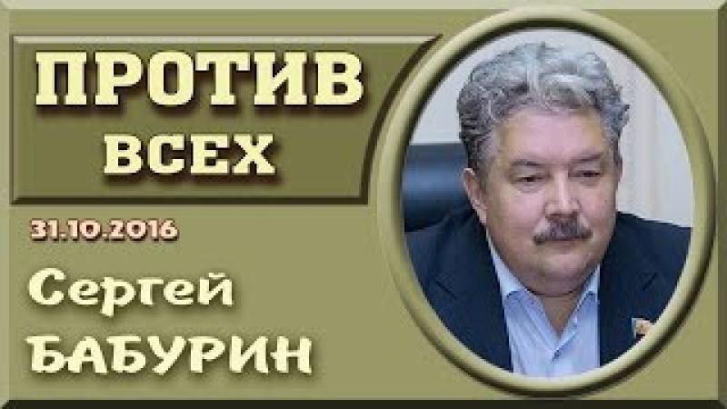 Сергей Бабурин в программе