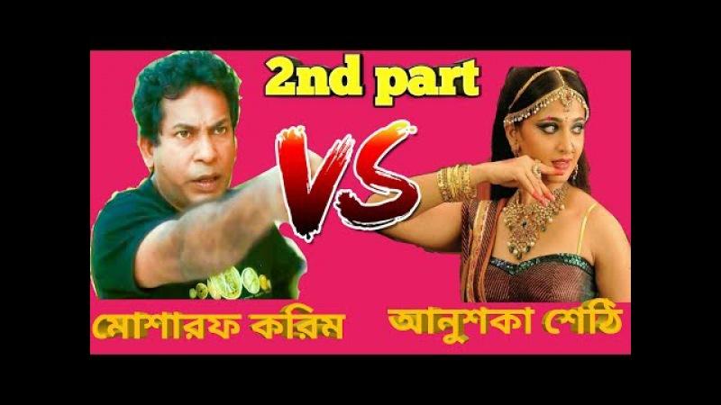 Mosharraf Karim vs anushka shetty 2nd part | bangla new funny video | মোশাররফ করিম বনাম অনুষ্কা শে ...