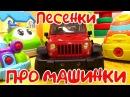 Детские песенки про машинки - Играем и поем с детьми