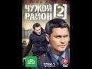 Чужой Район 3 серия 2 сезон