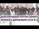 ДОЛГОПРУДНЫЙ ПОЧТИЛ ПАМЯТЬ ЭКИПАЖА ДИРИЖАБЛЯ СССР В-6