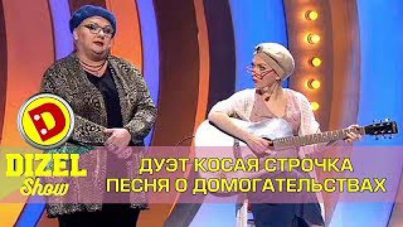 Дуэт Косая Строчка - Правда о домогательствах Харви Вайнштейна Виктория Булитко и Марина Поплавская