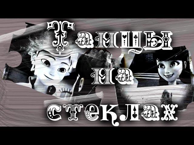 Леди Баг и Супер Кот клипТанцы на стёклах