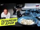 Домашние ПЕЛЬМЕНИ самые вкусные ОБЯЗАТЕЛЬНО попробуйте 97 рецепт Ильи Лазерсона