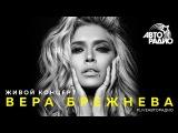 Живой концерт Веры Брежневой на Авторадио