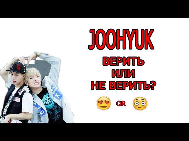 Jooheon x Minhyuk ВСТРЕЧАЮТСЯ?! Пейринг Monsta X реален? Mad Ria