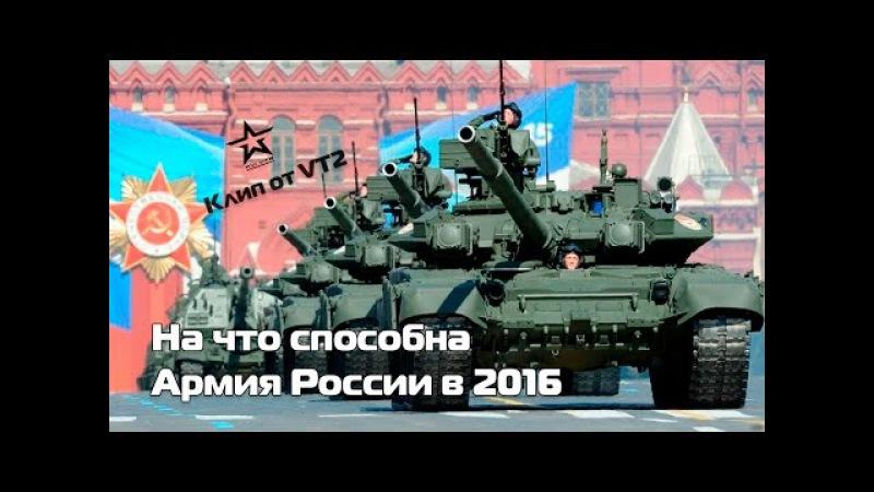 На что способна Армия России в 2016 | Клип от VT2