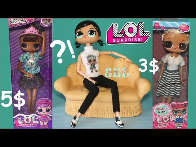 Новинка ШАРНИРНАЯ КУКЛА ЛОЛ Сюрприз Big Fake LOL Suprise Articulated Doll
