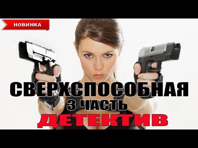 Детектив 2017 «СВЕРХСПОСОБНАЯ» фильмы 2017, детективы / КРИМИНАЛ