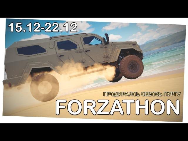 Сквозь пургу - Forzathon 15.12-22.12 (forzathon guide)