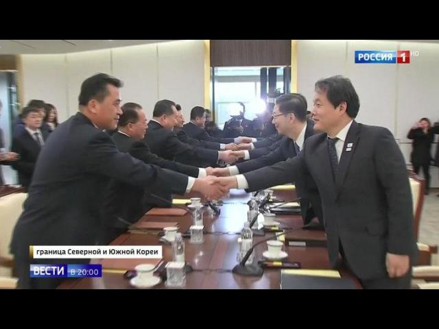 Вести.Ru: Корейская сенсация: делегации Севера и Юга пытаются договориться