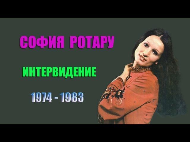 София Ротару Интервидение 1974 1983