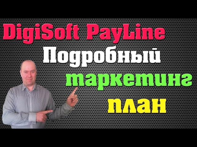 DigiSoft PayLine Подробный маркетинг план