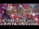 Что? Где? Когда? Летняя серия 2003г., 1-я игра от 17.05.2003 (интеллектуальная игра)