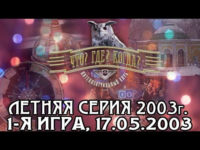 Что Где Когда Летняя серия 2003г 1 я игра от 17 05 2003 интеллектуальная игра