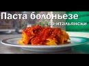 Паста болоньезе по-итальянски. Рецепт приготовления