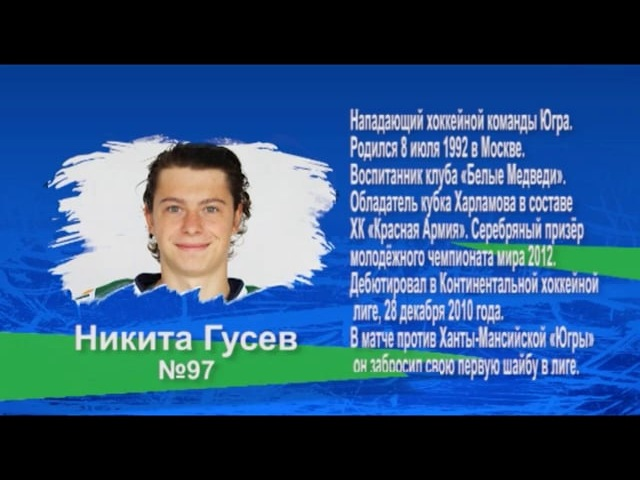 Никита Гусев в программе