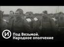 Под Вязьмой Народное ополчение Телеканал История