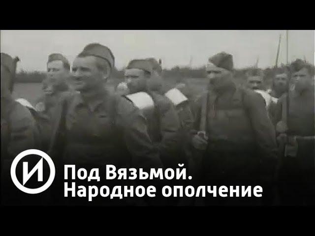 Под Вязьмой. Народное ополчение | Телеканал История