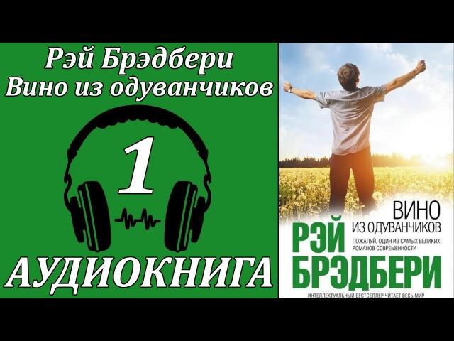 Рэй Брэдбери - Вино из одуванчиков 1/2 ч. Аудиокнига
